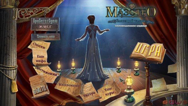 Маэстро 4: Зловещий талант Коллекционное издание