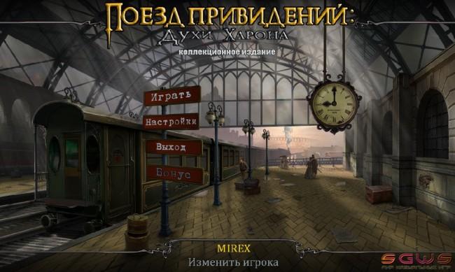 Поезд привидений:  Духи Харона  Коллекционное издание