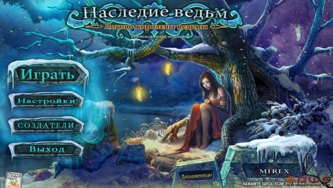 Наследие ведьм 2:  Логово королевы ведьмы Коллекционное издание