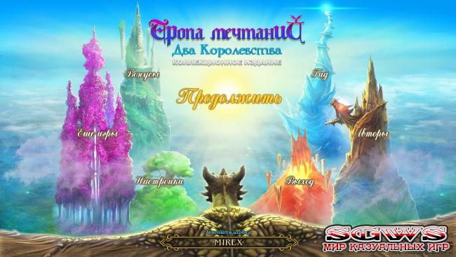 Тропа Мечтаний:  Два Королевства Коллекционное Издание