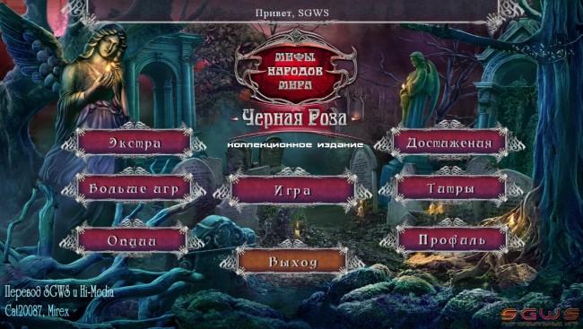 Мифы народов мира 5: Черная Роза Коллекционное издание