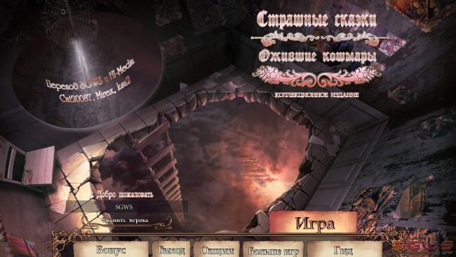 Страшные сказки 7: Ожившие кошмары Коллекционное издание