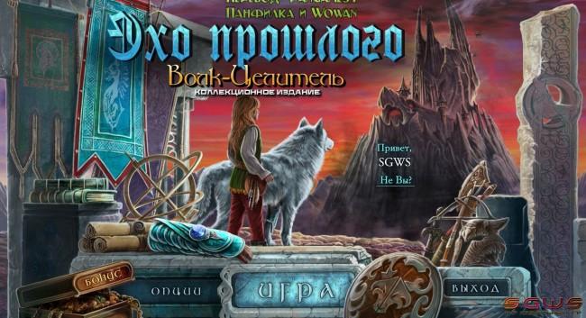 Эхо прошлого 6: Волк-Целитель Коллекционное издание