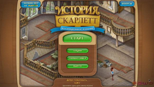 История Скарлетт  Коллекционное издание