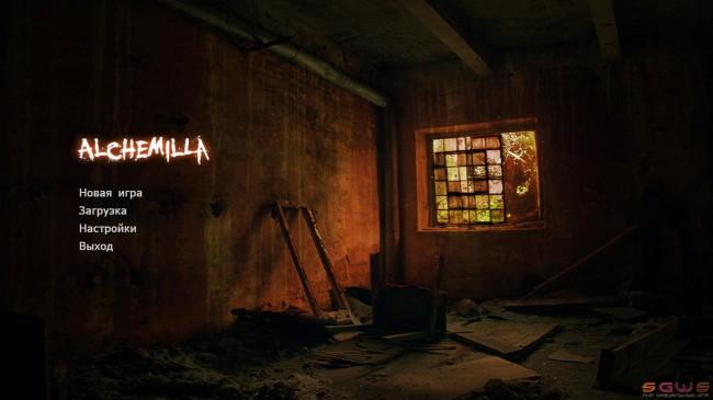 Silent Hill: Alchemilla