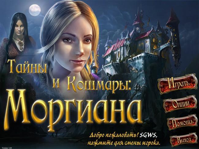 Тайны и кошмары: Моргиана