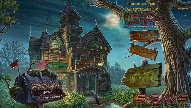 Темные истории 6: Эдгар Аллан По. Падение дома Ашеров Коллекционное издание