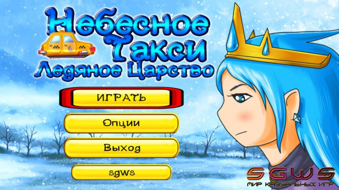 Небесное такси 7. Ледяное царство
