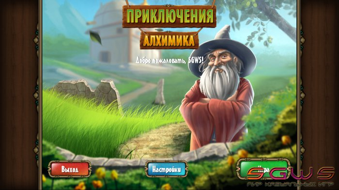 Приключения Алхимика