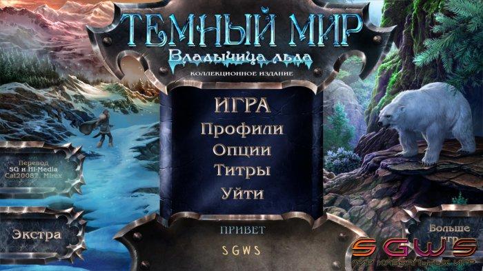 Темный мир 2. Владычица льда Коллекционное издание