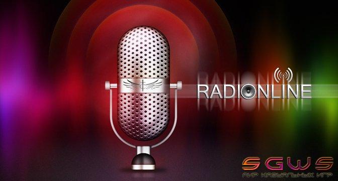 Радио он-лайн