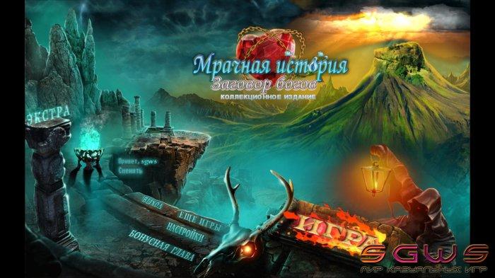 Мрачная история 4: Заговор богов Коллекционное издание