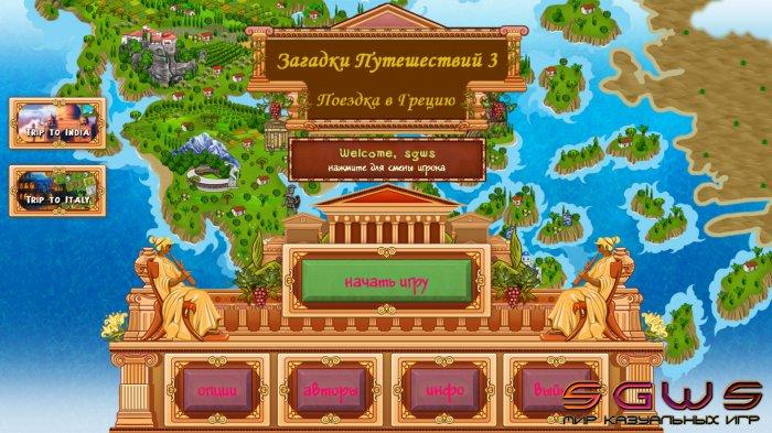 Загадки путешествий 3: Поездка в Грецию