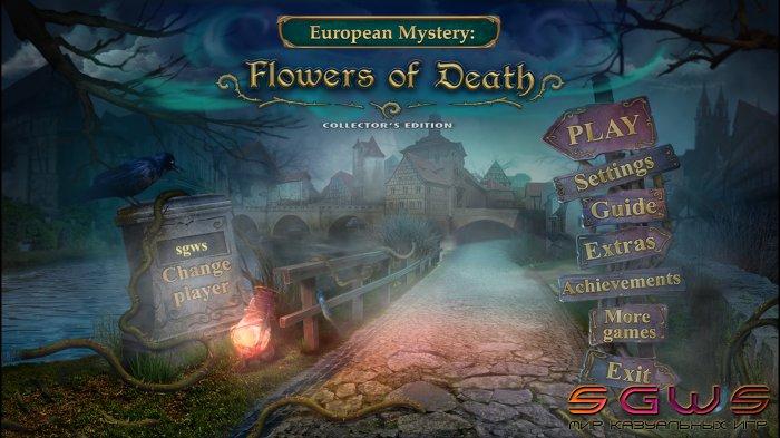 Придворные тайны 3: Цветы смерти Коллекционное издание