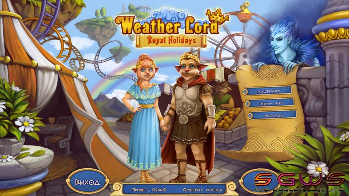 Weather Lord 7: Royal Holidays (Русская версия) [BETA]