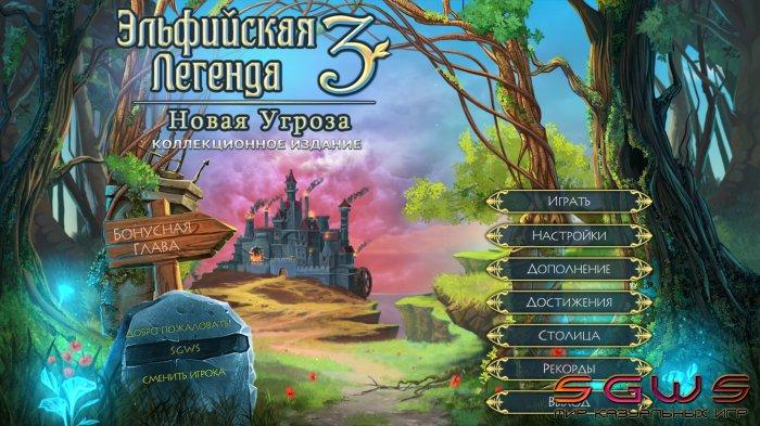 Эльфийская легенда 3: Новая угроза Коллекционное издание