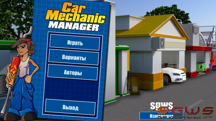 Car Mechanic Manager RUS