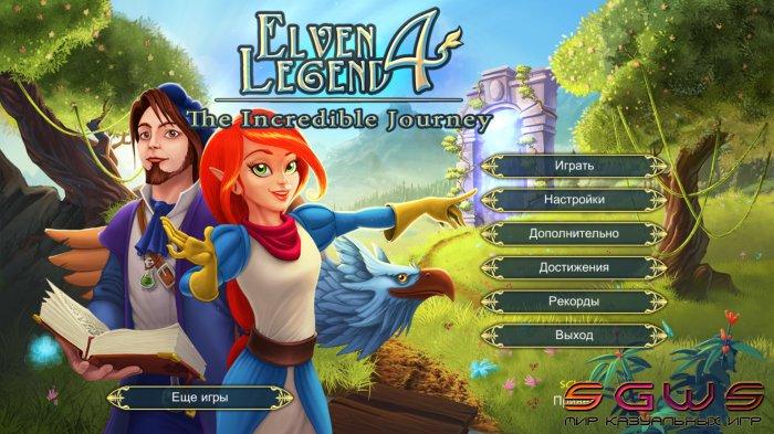 Эльфийская Легенда 4: Невероятное путешествие Коллекционное издание