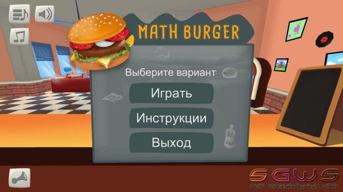 Math Burger (Русская версия)