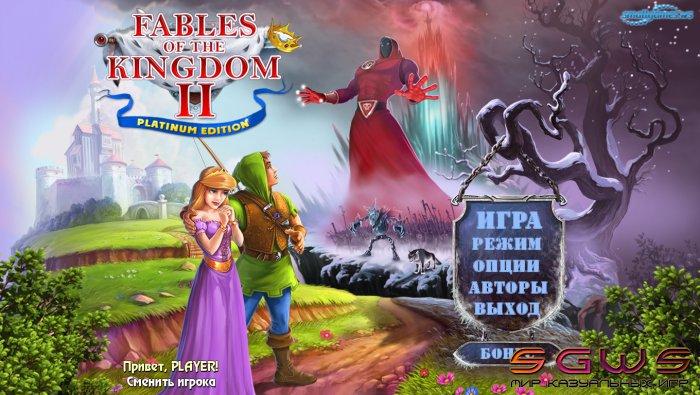 Сказочное королевство 2. Коллекционное издание [Официальная]