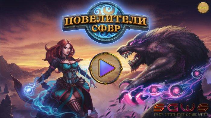 Повелители Сфер / Marble Duel [RUS-MULTI]