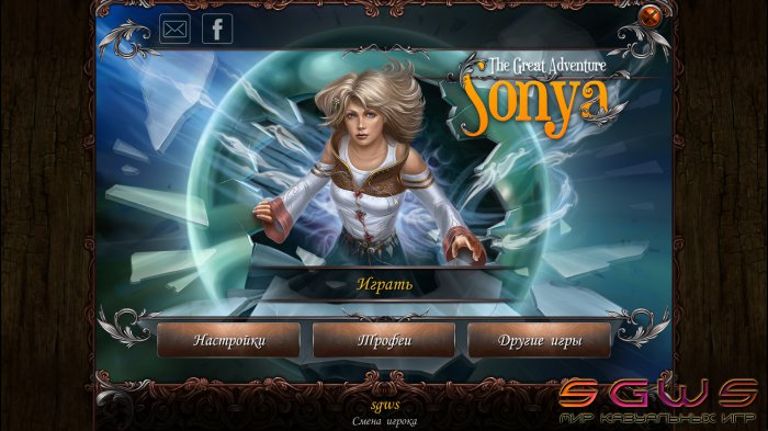 Sonya: The Great Adventure [RUS[ [Официальная]
