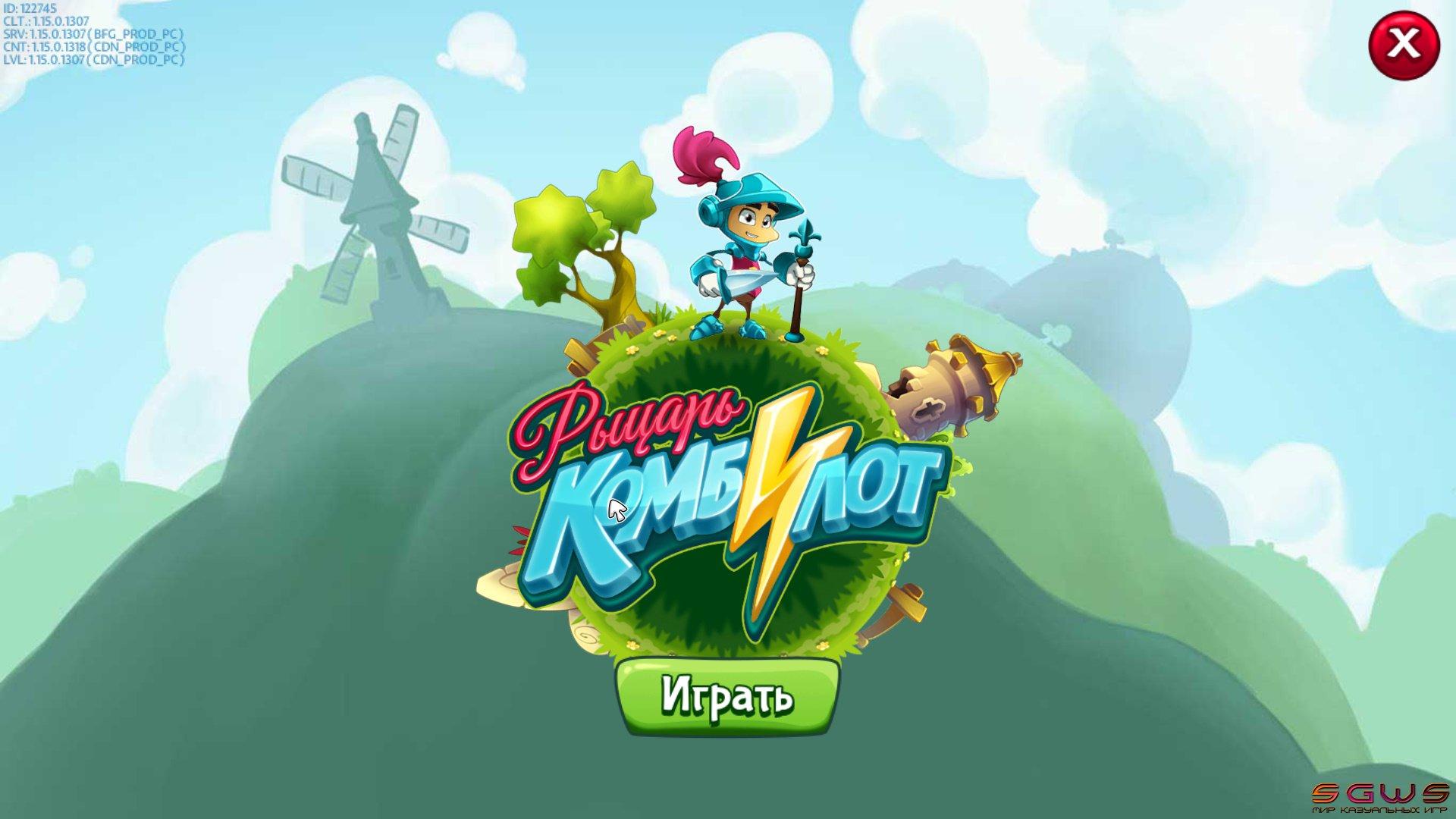 королевство игр 4