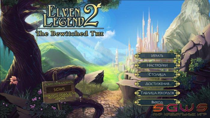 Эльфийская легенда 2: Заколдованное Древо [Официальная]