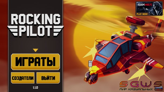 Rocking Pilot [RUS-MULTI]
