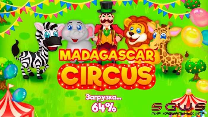 Madagascar Circus [RUS-MULTI]