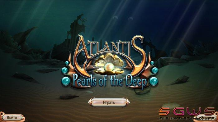 Атлантику: Жемчужины Бездны [Официальная]