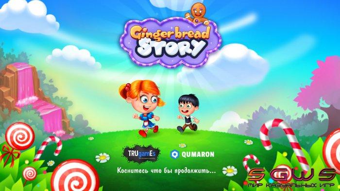 Пряничная история / Gingerbread Story