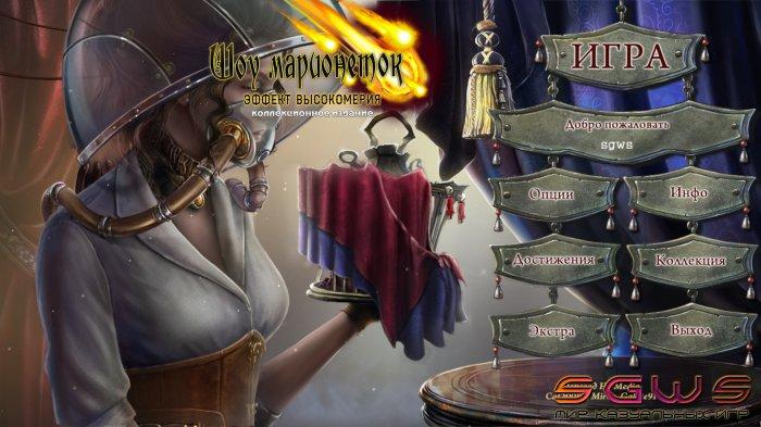 Шоу марионеток 11: Эффект высокомерия Коллекционное издание