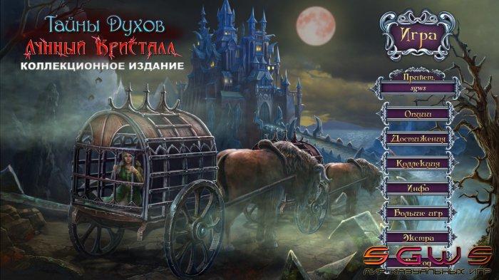 Тайны духов 9. Лунный кристалл. Коллекционное издание