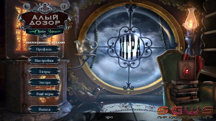 Алый дозор 3: Орден Зеро Коллекционное издание