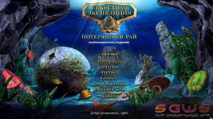 Секретная экспедиция 13: Потерянный рай Коллекционное издание
