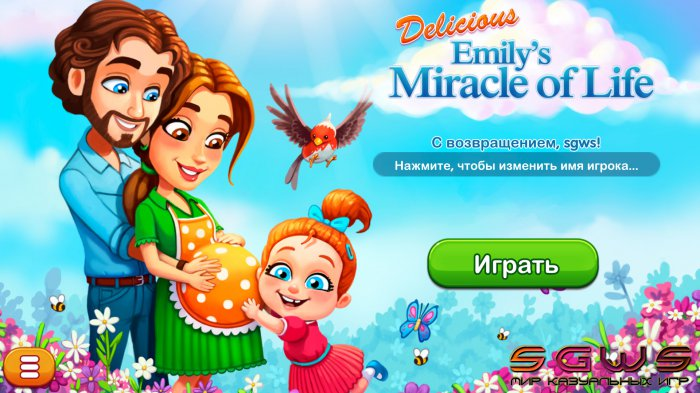 Delicious 15: Emilys Miracle of Life (Русская версия)