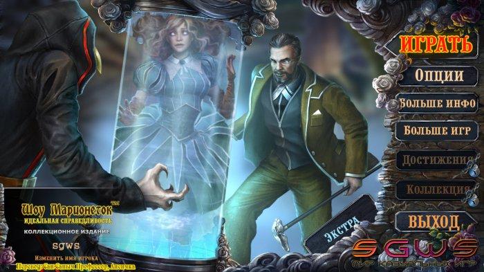 Шоу марионеток 12: Идеальная справедливость Коллекционное издание