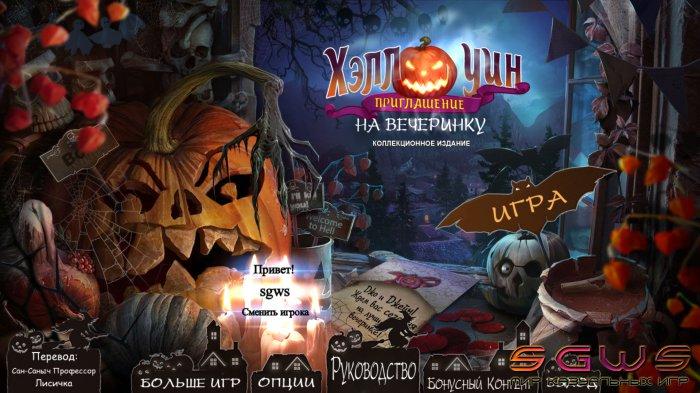 Хэллоуин: Приглашение на вечеринку Коллекционное издание