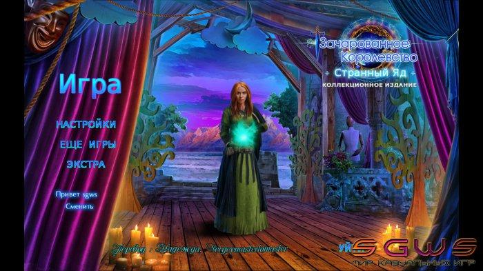Зачарованное Королевство 2: Странный Яд Коллекционное Издание