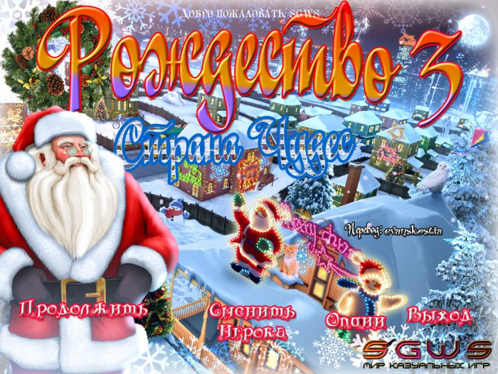 Рождество: Страна Чудес 3