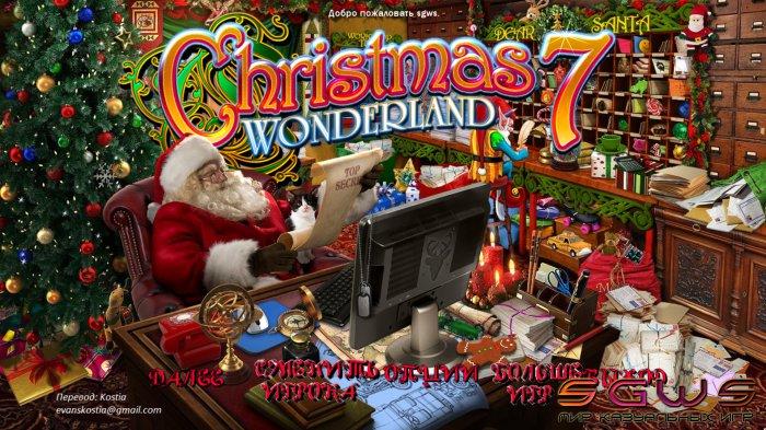 Рождество: Страна Чудес 7