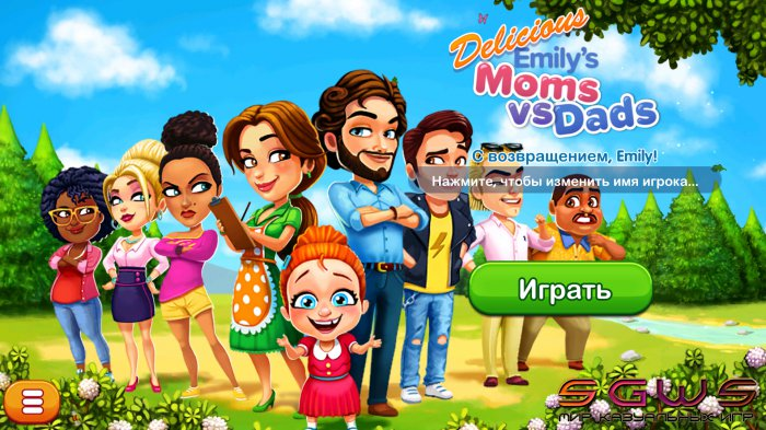 Delicious 16: Emilys Moms vs Dads Platinum Edition (РУС) [Официальная]