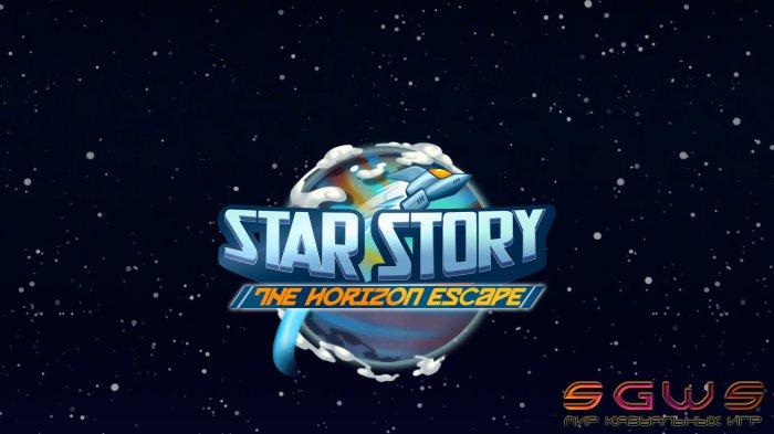 Звездная история. Побег с Горизонта [Официальная]