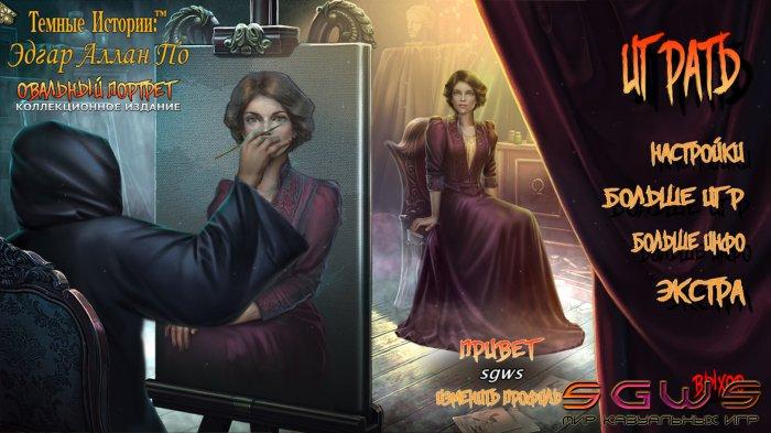 Темные Истории 14: Эдгар Аллан По. Овальный портрет. Коллекционное издание