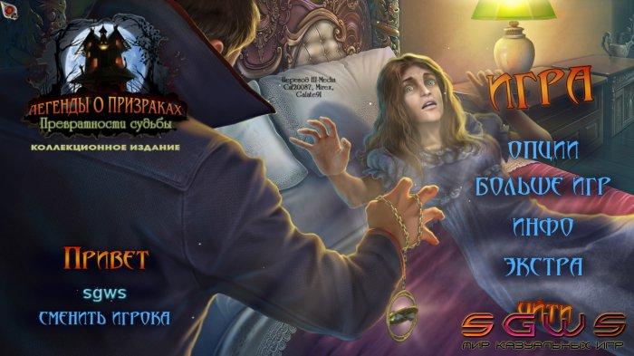 Легенды о призраках 13: Превратности судьбы Коллекционное издание
