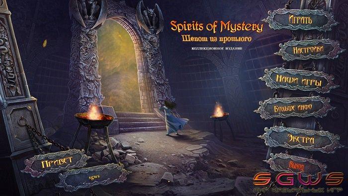 Тайны духов 12. Шепот из прошлого. Коллекционное издание